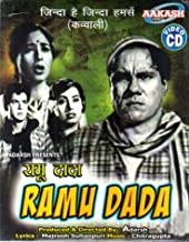 Ramu Dada Hindi Movie VCD 2 Disc Pack + 1Free CD
