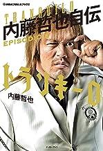 表紙: 新日本プロレスブックス トランキーロ 内藤哲也自伝 EPISODIO2 | 内藤哲也