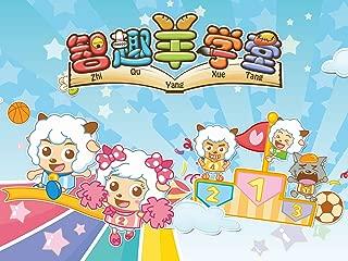 Pleasant Goat Fun Class - Season 2 (Mandarin)