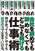 表紙: 会社を辞めても辞めなくてもどこでも稼げる仕事術 | 藤田 晋