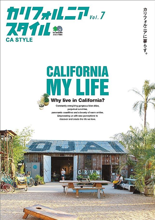 お金神秘的な重要性カリフォルニアスタイル Vol.7[雑誌] エイムック
