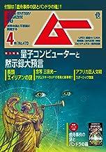 表紙: ムー 2020年4月号 [雑誌]   ムー編集部