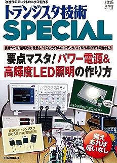 要点マスタ! パワー電源&高輝度LED照明の作り方(TRSP No.134) (トランジスタ技術SPECIAL)
