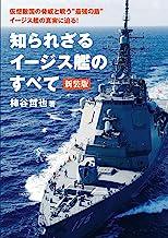 表紙: 知られざるイージス艦のすべて 新装版 (サクラBooks)   柿谷哲也