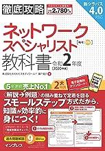 (全文PDF・単語帳アプリ付)徹底攻略 ネットワークスペシャリスト教科書 令和2年度