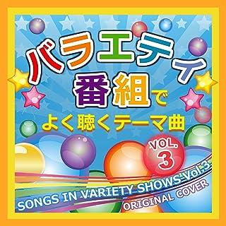 タモリ倶楽部 Short Shorts ORIGINAL COVER