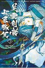 Fate/Grand Order-Epic of Remnant-亜種特異点3/亜種並行世界 屍山血河舞台 下総国 英霊剣豪七番勝負(3) (週刊少年マガジンコミックス) Kindle版