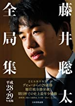 表紙: 藤井聡太全局集 平成28・29年度版 | 書籍編集部