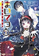 表紙: まいてつ 1 (ファミ通クリアコミックス) | 甘露アメ