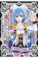 魔女の下僕と魔王のツノ 6巻 (デジタル版ガンガンコミックス) Kindle版