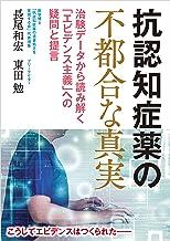 表紙: 抗認知症薬の不都合な真実   東田勉