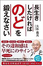 表紙: 長生きしたければのどを鍛えなさい (SB新書) | 大谷 義夫