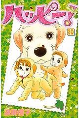 ハッピー!(30) (BE・LOVEコミックス) Kindle版