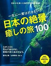表紙: 一生に一度は行きたい 日本の絶景、癒しの旅100 PHPビジュアル実用BOOKS | 富田 文雄