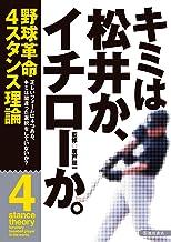 表紙: キミは松井か、イチローか。 (池田書店) | 廣戸 聡一