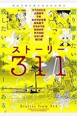 漫画で描き残す東日本大震災 ストーリー311 (カドカワデジタルコミックス) Kindle版