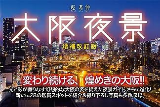 表紙: 大阪夜景 増補改訂版 | 堀 寿伸