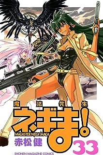 魔法先生ネギま!(33) (週刊少年マガジンコミックス)