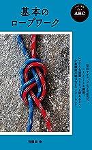 表紙: ヤマケイ新書 山のABC 基本のロープワーク | 羽根田 治