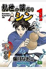 乱世の薬売りシン 1 天の巻 (STORYLINE COMICS) Kindle版