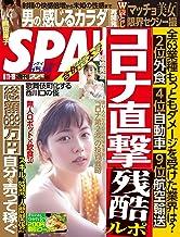 週刊SPA!(スパ) 2020年 8/11・18 合併号 [雑誌] 週刊SPA! (デジタル雑誌)