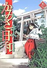 表紙: かみさま日和 1巻 (芳文社コミックス) | 森尾正博