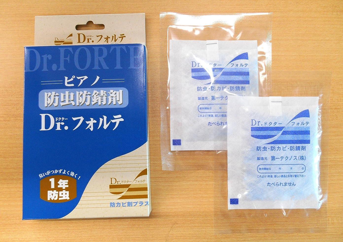 普通に不純歩行者ピアノ用 防虫 / 防錆 / 防カビ 剤 Dr.フォルテ ( 2袋入り)