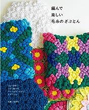 表紙: 編んで楽しい毛糸のざぶとん | 主婦と生活社