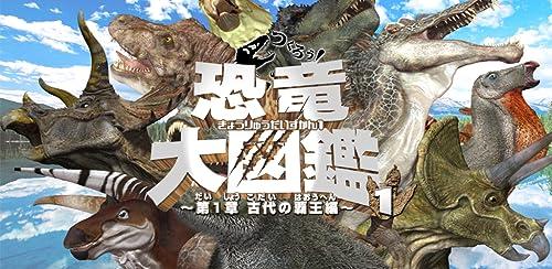 『恐竜大図鑑vol.1』のトップ画像