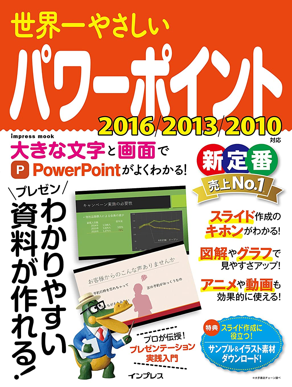 敬意有力者グリル世界一やさしいパワーポイント 2016/2013/2010対応 世界一やさしいシリーズ
