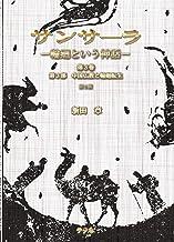 サンサーラ ―輪廻という神話 ― 第3巻: 第3部「中国仏教と輪廻転生」 サンサーラ 輪廻という神話