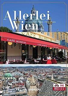 ウィーン万華鏡ーAllerlei Wien