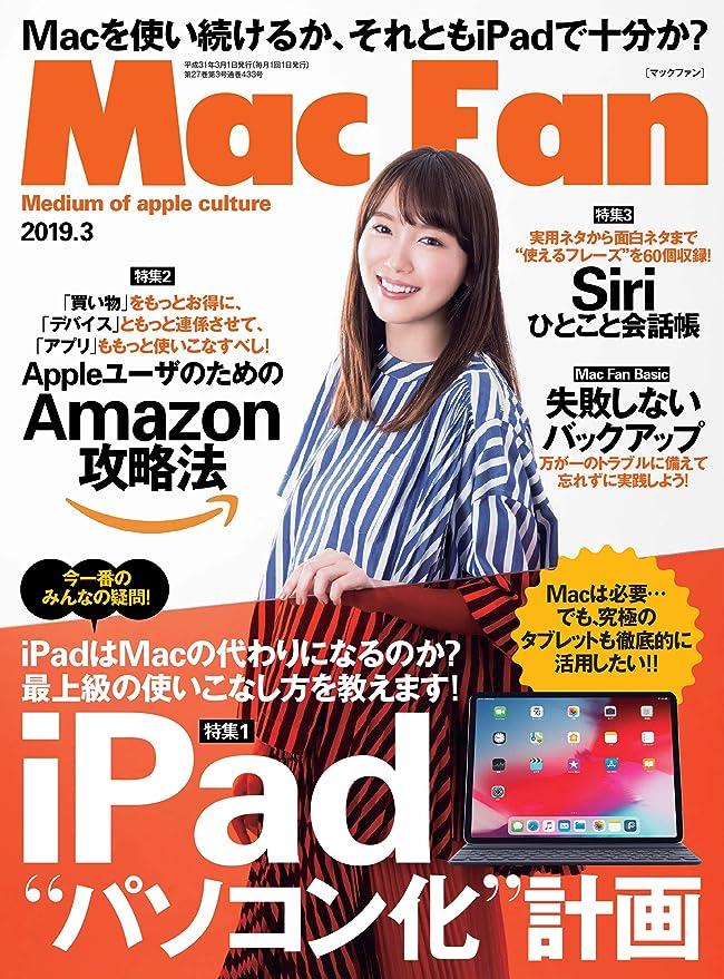 革命的現代合法Mac Fan 2019年3月号 [雑誌]