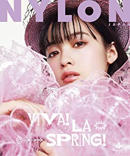 NYLON JAPAN 2019年4月号
