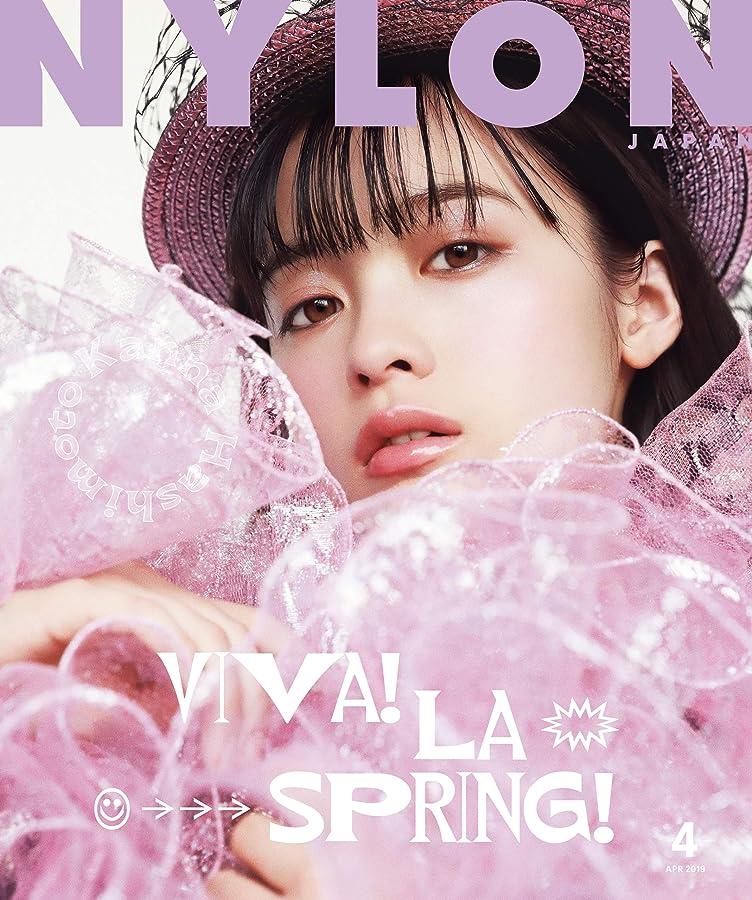 スカルク旅客前投薬NYLON JAPAN 2019年4月号