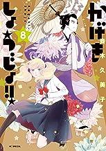 表紙: かげきしょうじょ!! 8 (花とゆめコミックススペシャル) | 斉木久美子