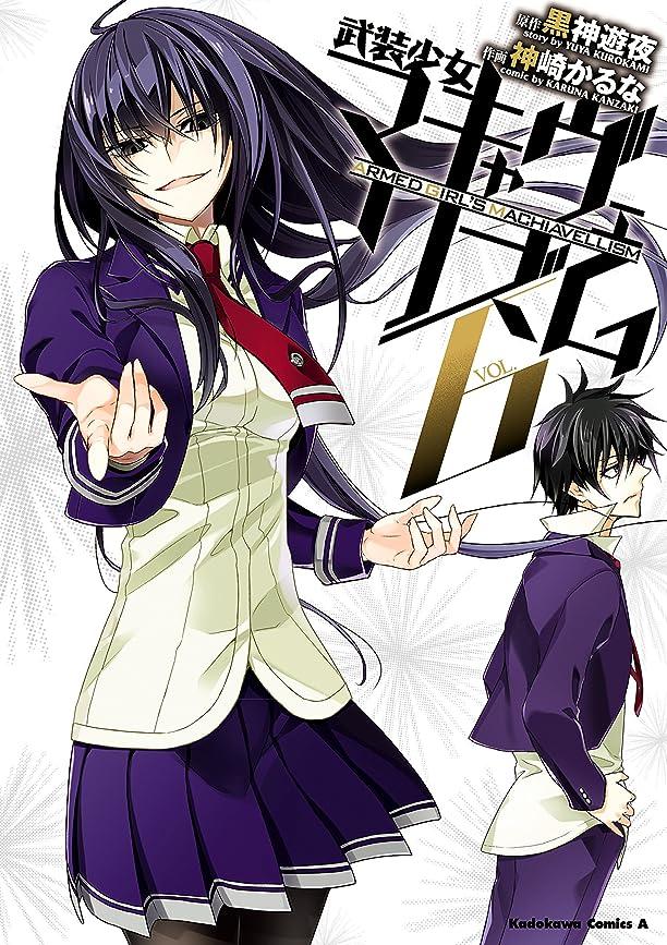不変下位真鍮武装少女マキャヴェリズム(6) (角川コミックス?エース)