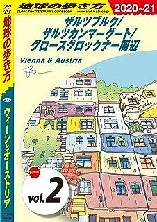 地球の歩き方 A17 ウィーンとオーストリア 2020-2021 【分冊】 2 ザルツブルク/ザルツカンマーグート/グロースグロックナー周辺 ウィーンとオーストリア分冊版