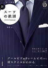 表紙: 知って納得 新・スーツの鉄則 NHKまる得マガジンMOOK   森岡 弘