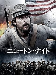ニュートン・ナイト 自由の旗をかかげた男(字幕版)