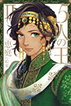 表紙: 5人の王II【イラスト入り】 (ダリア文庫e) | 恵庭