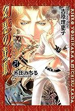 表紙: 幻惑の鼓動(21) (Charaコミックス)   禾田みちる