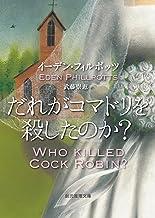 表紙: だれがコマドリを殺したのか? (創元推理文庫) | イーデン・フィルポッツ
