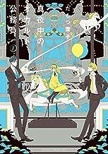 表紙: 真夜中のオカルト公務員 第7巻 (あすかコミックスDX) | たもつ 葉子