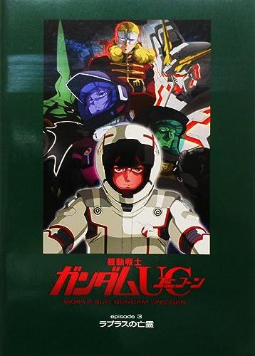 Ghost movie pampÃlet of three Laplace Mobile Suit Gundam Unicorn episode (japan import)