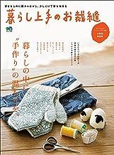 表紙: 暮らし上手のお裁縫[雑誌]   暮らし上手編集部