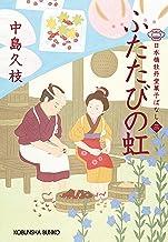 表紙: ふたたびの虹~日本橋牡丹堂 菓子ばなし(三)~ (光文社文庫)   中島 久枝
