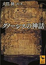 表紙: グノーシスの神話 (講談社学術文庫) | 大貫隆