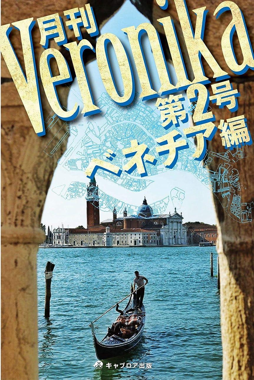 成熟した苗地下鉄月刊Veronika 第2号?イタリア?ベネチア編? (キャプロア出版)