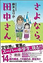 表紙: さよなら、田中さん | 鈴木るりか